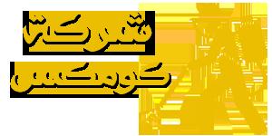 شركة كومكس | 0527155147 Logo
